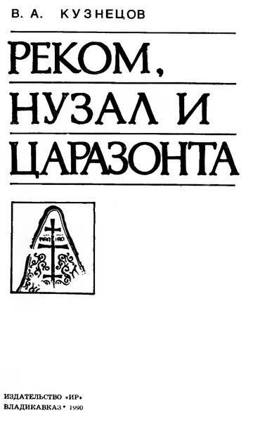 Кузнецов В.А. Реком, Нузал и Царазонта (1990)