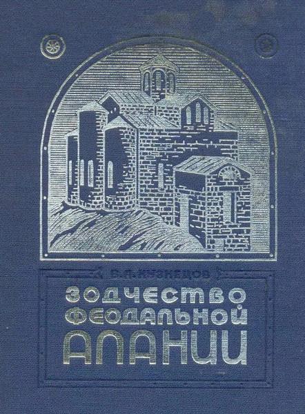 Кузнецов В.А. Зодчество феодальной Алании (1977)