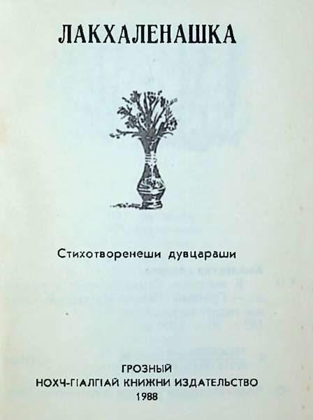 Лакхаленашка (сборник стихотворений и рассказов) (1988)