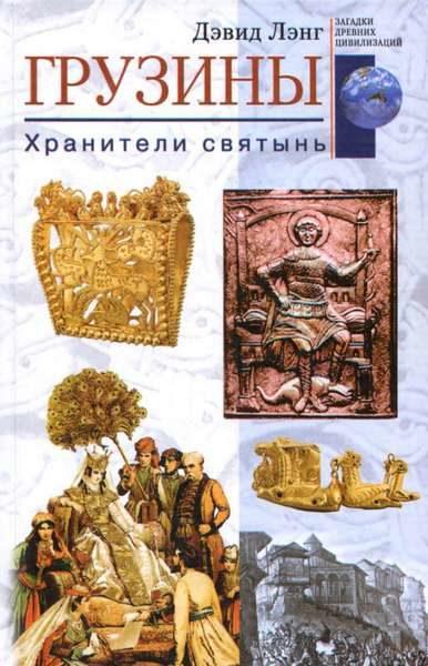 Лэнг Д. Грузины. Хранители святынь (2008)