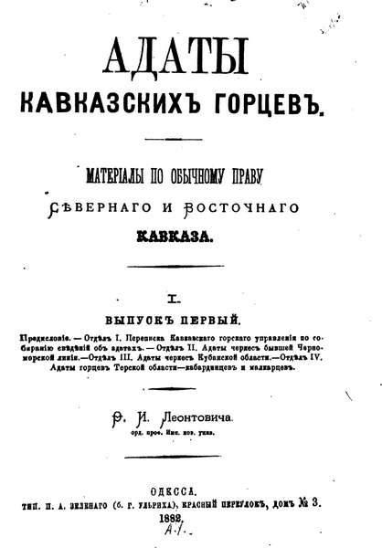 Леонтович Ф.И. Адаты кавказских горцев. Вып. 1 (1882)
