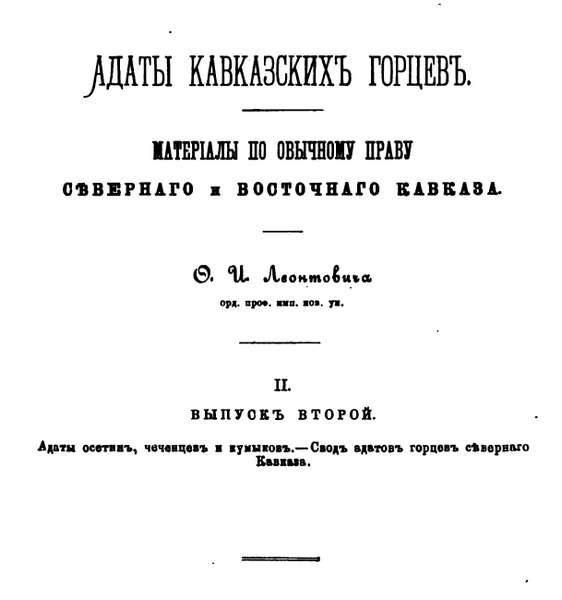 Леонтович Ф.И. Адаты кавказских горцев. Вып. 2 (1883)