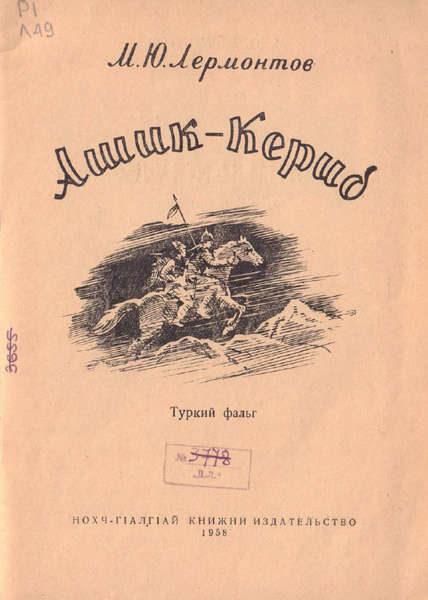 Лермонтов М.Ю. Ашик-Кериб (перевод С.Озиева) (1958)