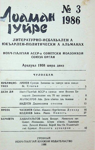 Лоаман Iуйре (1986,  №3)