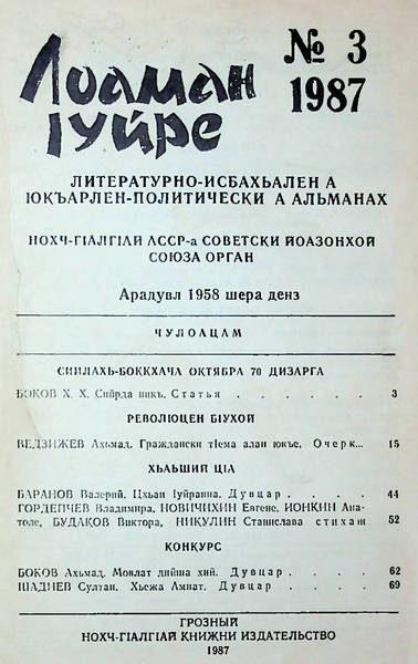 Лоаман Iуйре (1987,  №3)