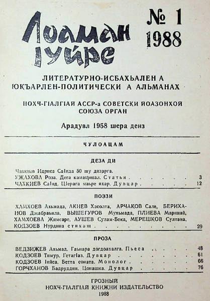 Лоаман Iуйре (1988,  №1)