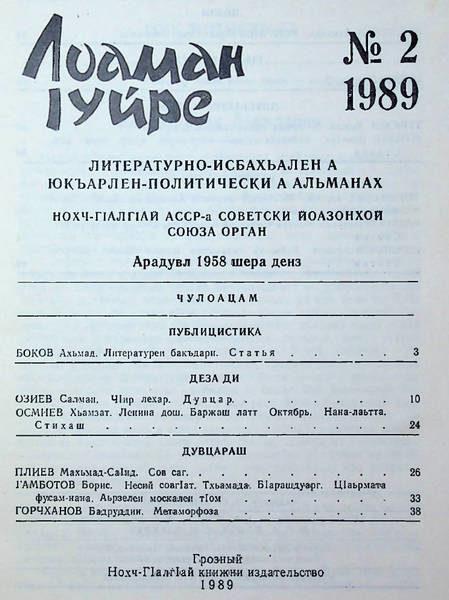 Лоаман Iуйре (1989,  №2)