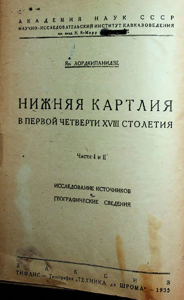 Лордкипанидзе Я. Нижняя Картлия в первой четверти XVIII столетия (1935)