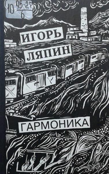Ляпин И.И. Гармоника (1995)