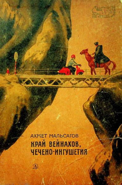 Мальсагов А.П. Край вейнахов, Чечено-Ингушетия (1969)