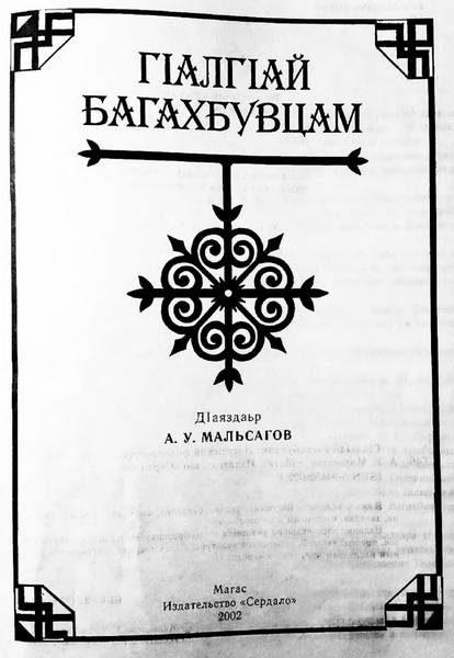 ГIалгIай багахбувцам (сост. Мальсагов А.У.) (2002)