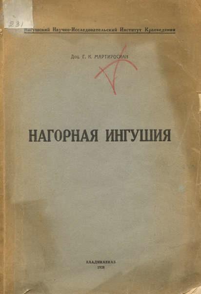 Мартиросиан Г.К. Нагорная Ингушия (1928)