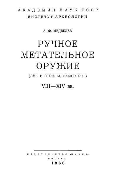 Медведев А.Ф. Ручное метательное оружие (лук и стрелы, самострел). VIII-XIV вв. (1966)