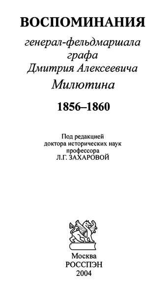 Милютин Д. А. Воспоминания 1856-1860 (2004)
