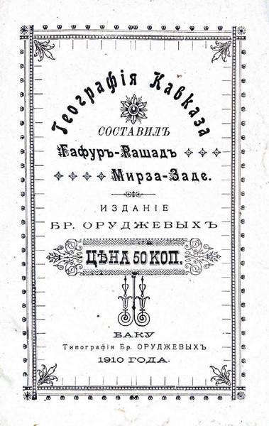 Мирзазаде Г.Р. География Кавказа (1910)