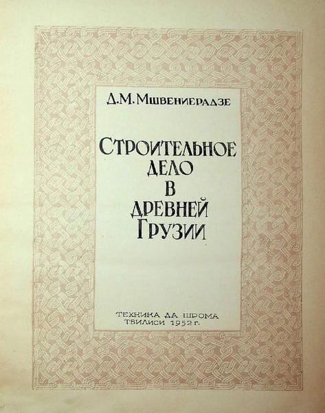 Мшвениерадзе Д.М. Строительное дело в Древней Грузии (1952)