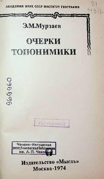 Мурзаев Э.М. Очерки топономии (1974)