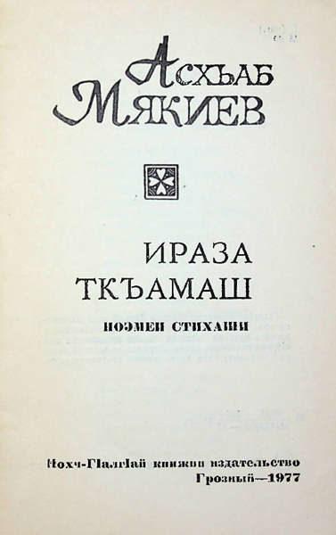 Мякиев А.А. Ираза Ткъамаш (1977)