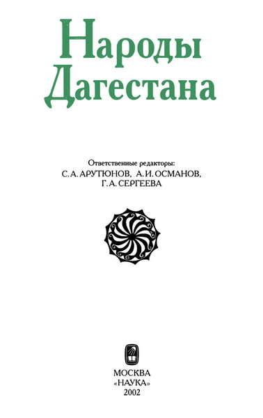 Народы Дагестана (ред. Арутюнов С.А., Османов А.И., Сергеева Г.А.) (2002)