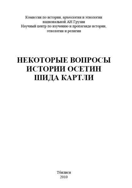Некоторые вопросы истории осетин Шида Картли (ред. Д. Мусхелишвили) (2010)