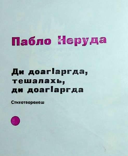 Неруда Пабло. Ди доагIаргда, тешалахь ди доагIаргда (перевод Гагиева Г.А.) (1979)