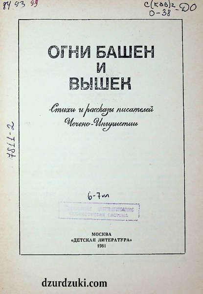 Огни башен и вышек. Стихи и рассказы писателей Чечено-Ингушетии (1981)
