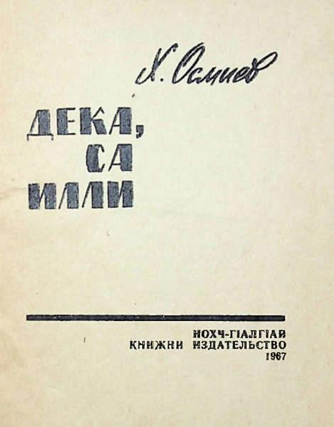 Осмиев Х. С. Дека, са илли (1967)