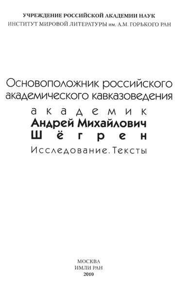 Основоположник российского академического кавказоведения академик Андрей Михайлович Шегрен. Исследование, тексты (2011)