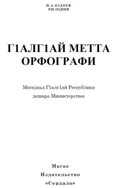 Оздоев И.А, Оздоев Р.И.  ГIалгIай метта орфографи (2003)