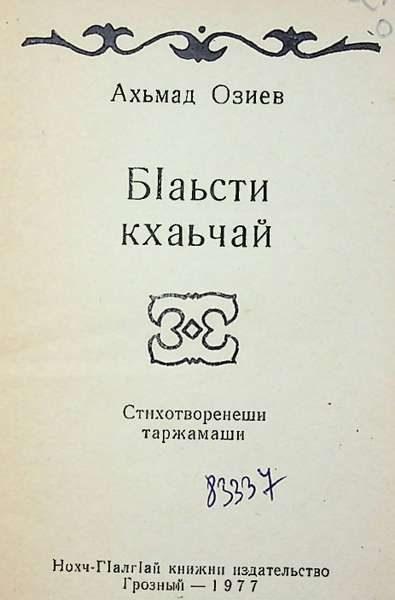 Озиев А.И. БIаьсти кхаьчай (1977)