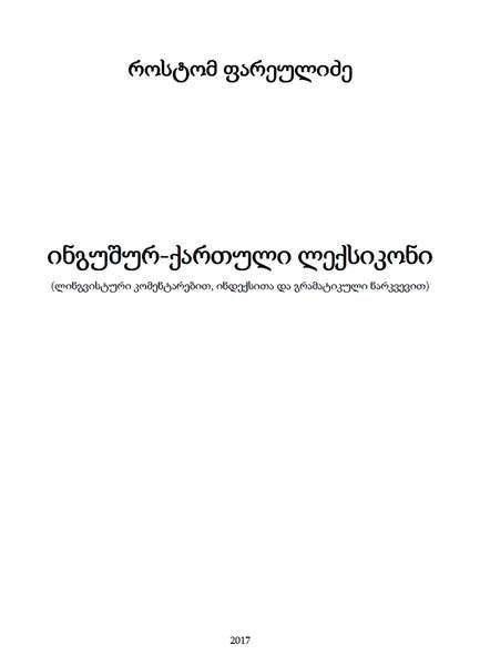 Пареулидзе Р.И. Ингушско-грузинский словарь (2017)