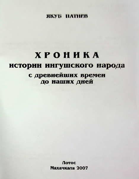 Патиев Я.С. Хроника истории ингушского народа с древнейших времен до наших дней (2007)