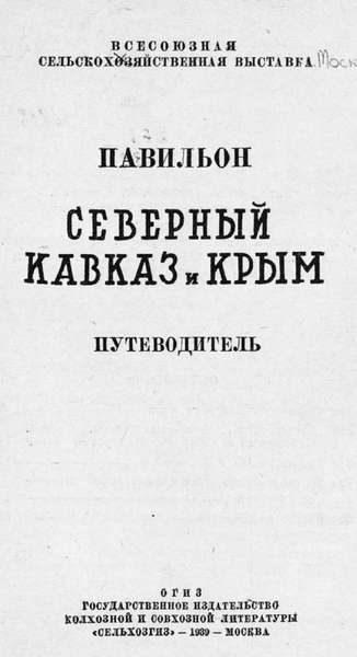 Павильон Северный Кавказ и Крым. Путеводитель (Всесоюзная сельскохоз. выставка) (1939)