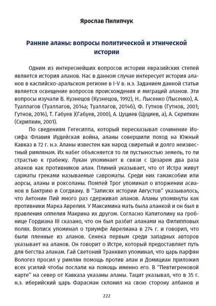 Пилипчук Я. Ранние аланы. Вопросы политической и этнической истории (2020)