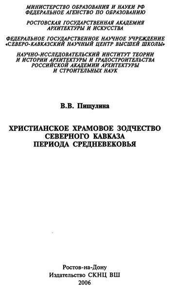 Пищулина В.В. Христианское храмовое зодчество Северного Кавказа периода средневековья (2006)