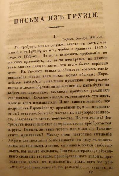 Письма из Грузии (из изд-я Русский вестник №5 и 6) (1842)