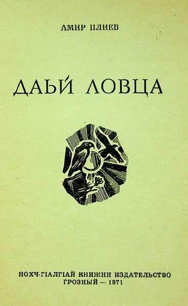 Плиев А.А. Даьй ловца (1971)