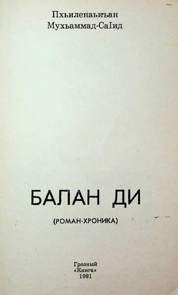 Плиев М.-С.А. Балан ди (1991)