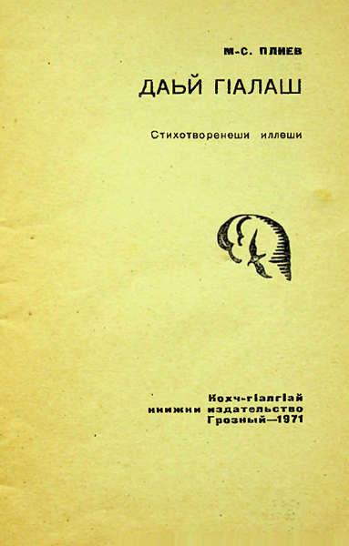 Плиев М.-С.А. Даьй ГIалаш (1971)