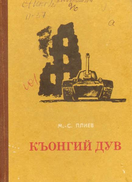 Плиев М.-С.А. Къонгий дув (1987)