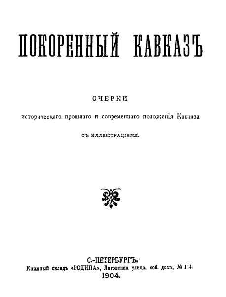 Покоренный Кавказ (очерки, сост. Каспари А.А.) (1904)