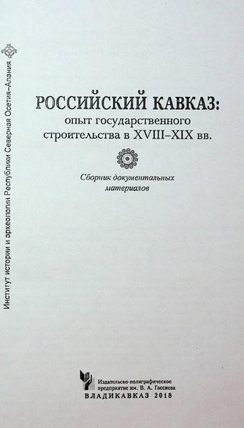 Российский Кавказ - опыт государственного строительства в XVIII – XIX вв. (сборник док. материалов) (2018)