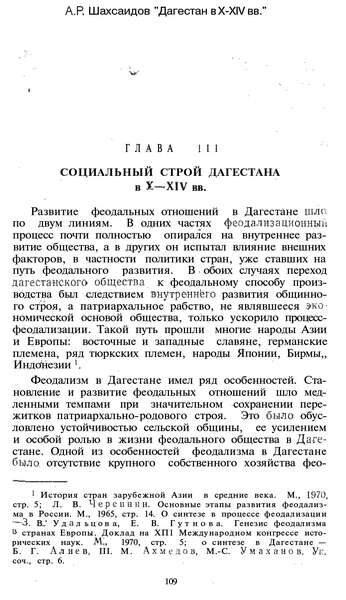 Шахсаидов А.Р. Дагестан в X-XIV вв. Глава III (1975)