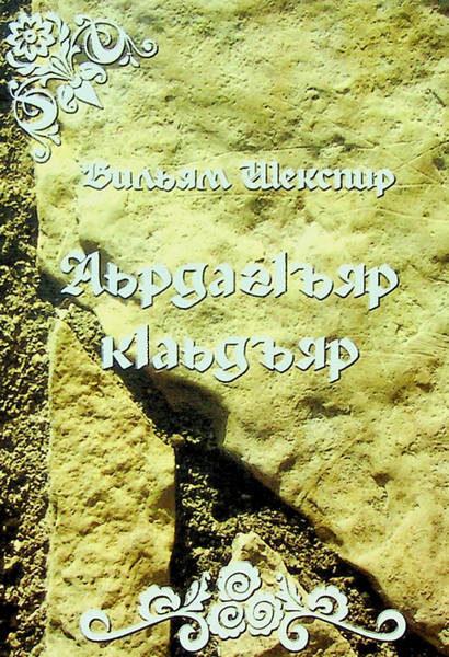 Шекспир У. АьрдагІъяр кІаьдъяр (перевод Яндиева М.А.) (2009)
