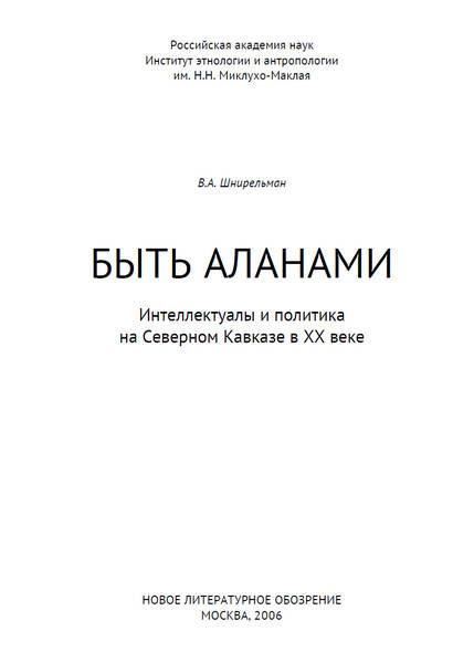 Шнирельман В.А. Быть аланами (2006)