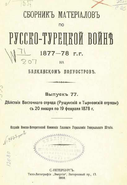 Сборник материалов по Русско-Турецкой войне 1877-78 гг. на Балканском полуострове. Вып. 77 (1910)
