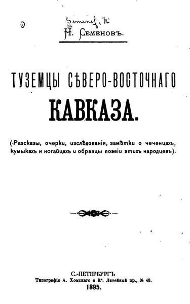 Семенов Н. Туземцы Северо-Восточного Кавказа (1895)