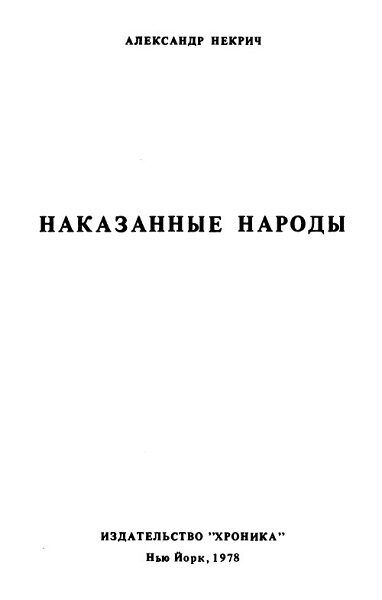 Некрич А. Наказанные народы (1978)