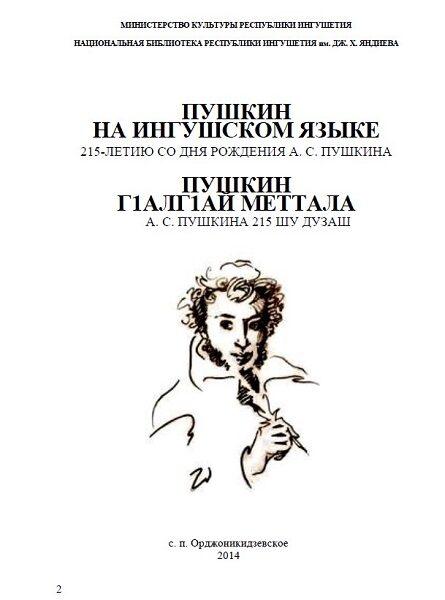 Пушкин на ингушском языке (Пушкин гIалгIай меттала) (2014)