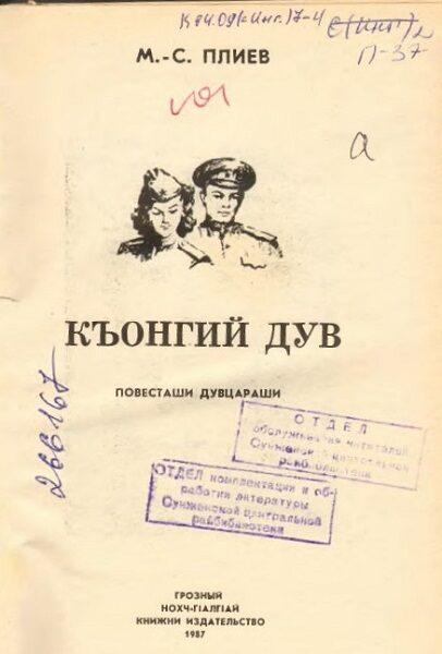 Плиев  М. С. Къонгий дув (1987)